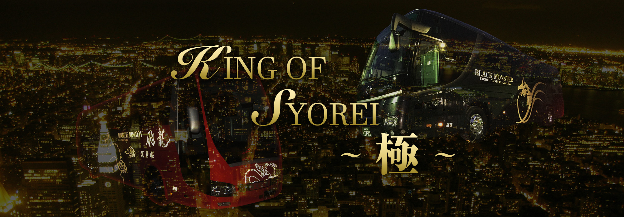 KING OF SYOREI ~匠~